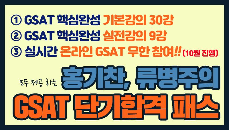 2021 하반기 홍기찬, 류병주의 수리/추리 GSAT 종합핵심완성(기본 &실전) + 실시간 GSAT 온라인 모의고사