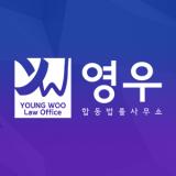 영우 법률_형사(상담신청)
