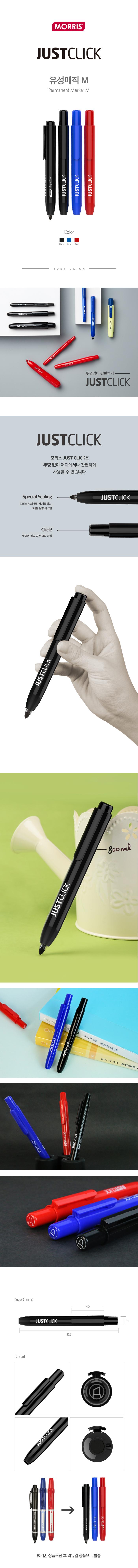 모리스 퀵마크유성매직M(흑색 1자루 1.5mm)1,400원-오피스넥스디자인문구, 필기류, 형광펜, 특수마카바보사랑모리스 퀵마크유성매직M(흑색 1자루 1.5mm)1,400원-오피스넥스디자인문구, 필기류, 형광펜, 특수마카바보사랑