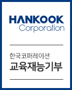한국코퍼레이션