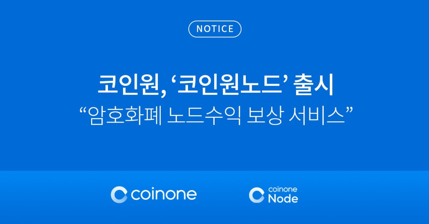 coinone node start.png