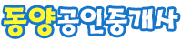 동양공인중개사사무소