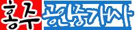 홍주공인중개사