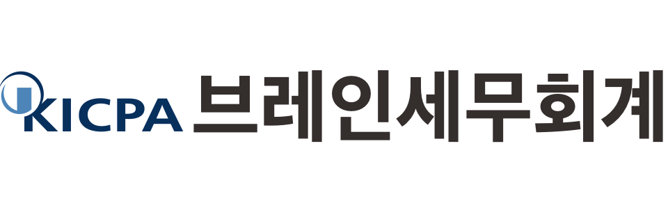 브레인세무회계 로고
