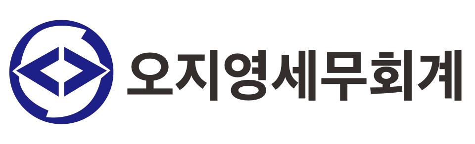 오지영 세무회계사무소 로고