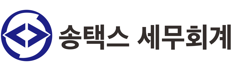 송택스 세무회계 로고