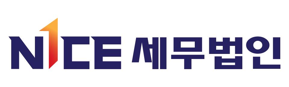 나이스세무법인 김해지사 로고