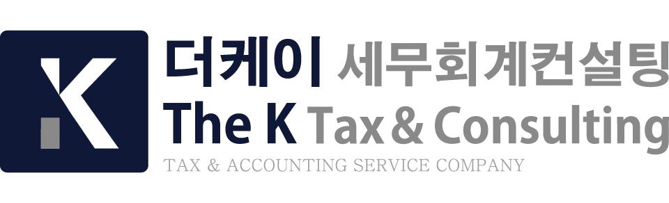 더케이(The K) 세무회계컨설팅 로고