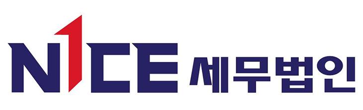 나이스세무법인 동안양지사 로고