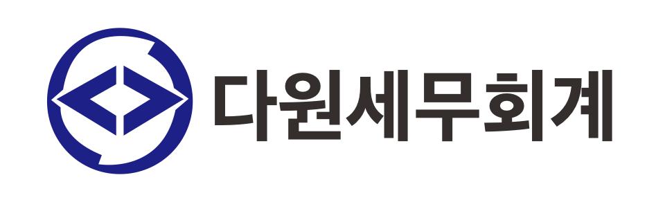 다원세무회계 로고