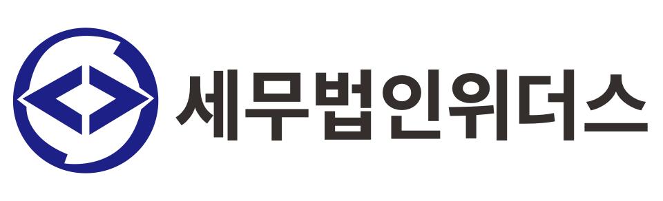 세무법인위더스 경기북부지점 로고