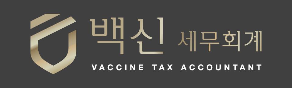백신세무회계 로고
