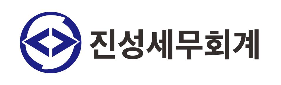 진성세무회계 로고