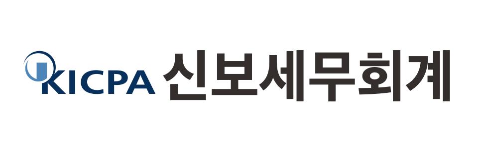 신보세무회계 로고