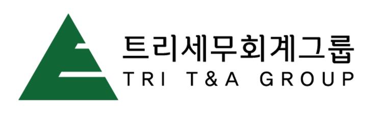 트리세무회계그룹 로고