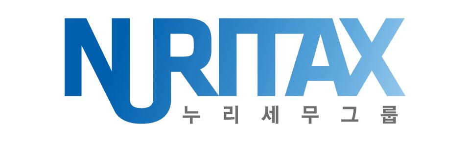 누리세무그룹 로고