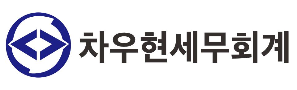 차우현세무회계사무소 로고