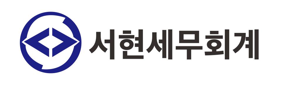 서현세무회계컨설팅 로고