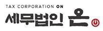 세무법인 온 로고