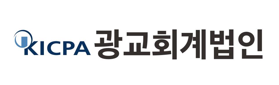광교회계법인 로고