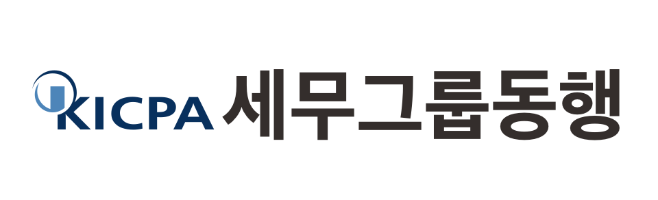 세무그룹동행 로고