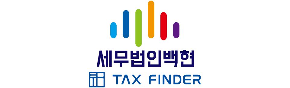 세무법인백현 역삼하얀지점 로고