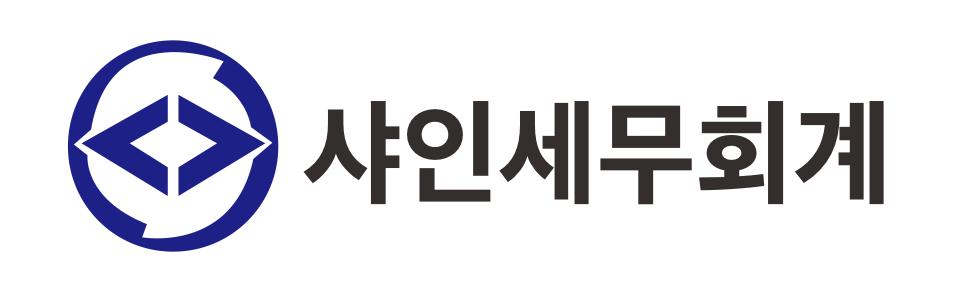 샤인세무회계 로고