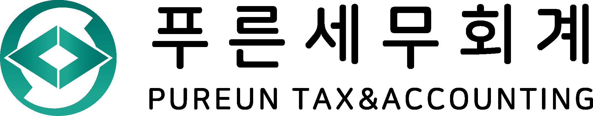 푸른세무회계 로고