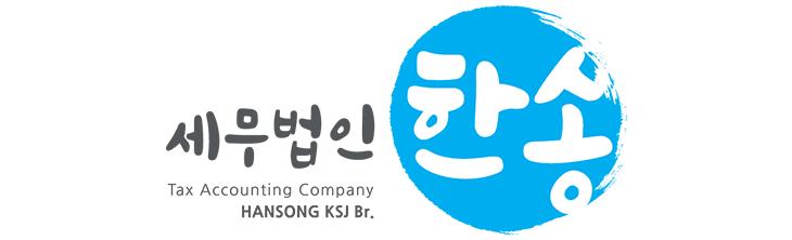 세무법인한송 김성주지점 로고