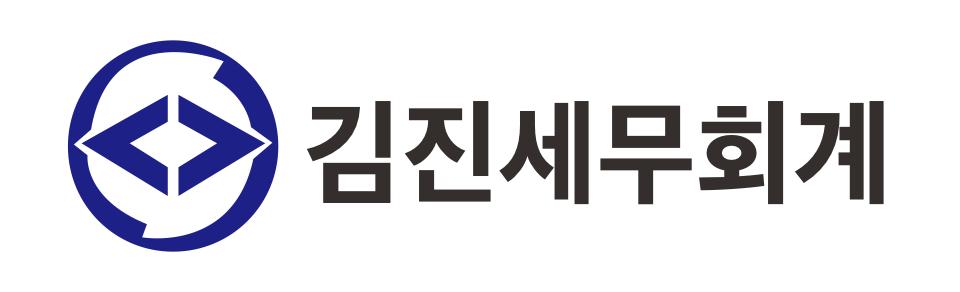 김진세무회계사무소 로고