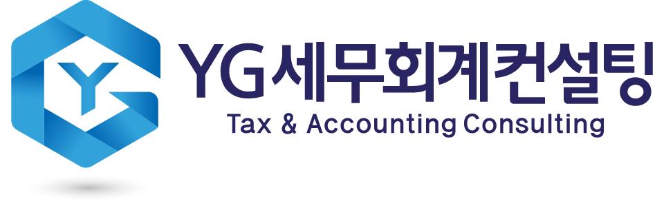 와이지(YG)세무회계컨설팅 로고