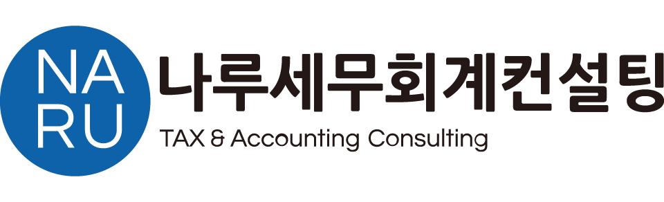 나루세무회계컨설팅 로고
