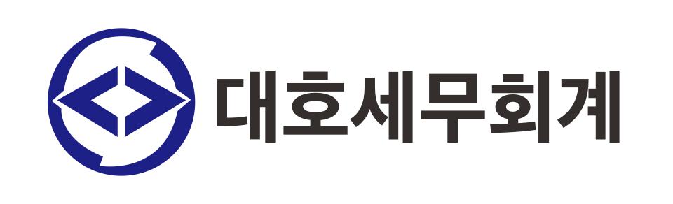 대호세무회계 로고