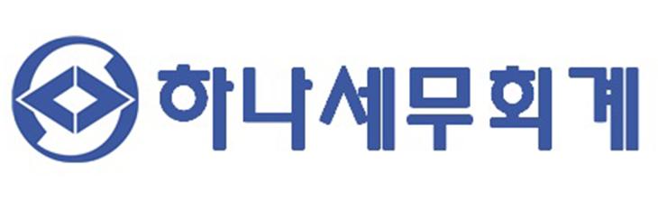 하나세무회계 로고