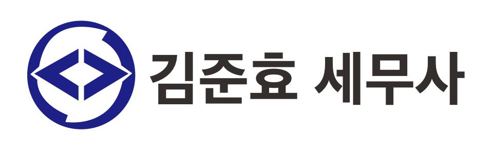 세무사김준효사무소 로고