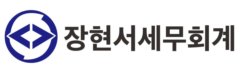 장현서세무회계사무소 로고