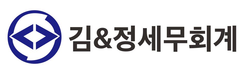 김&정세무회계사무소 로고