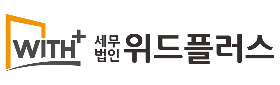 세무법인 위드플러스 로고