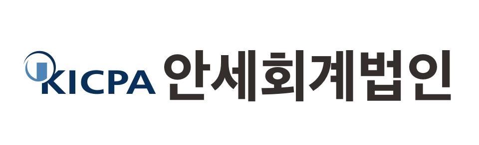 안세회계법인 로고