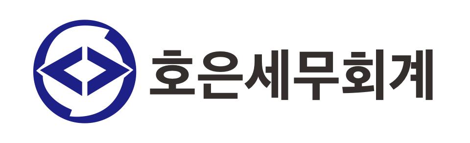 호은세무회계 로고