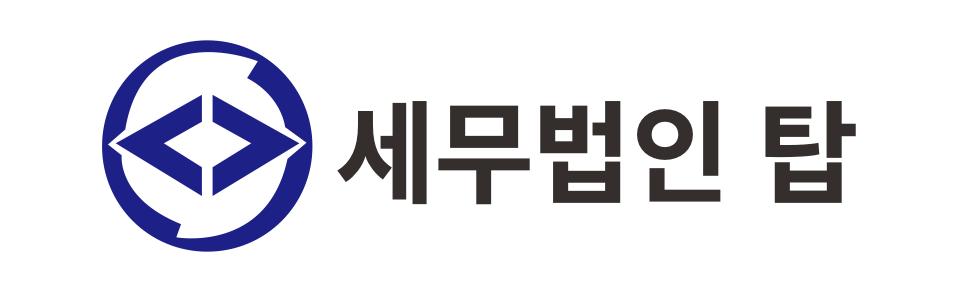 세무법인 탑 로고
