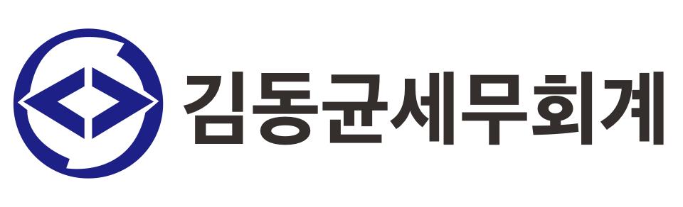김동균 세무회계사무소 로고
