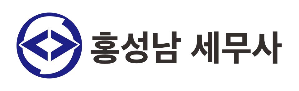세무사 홍성남 사무소 로고