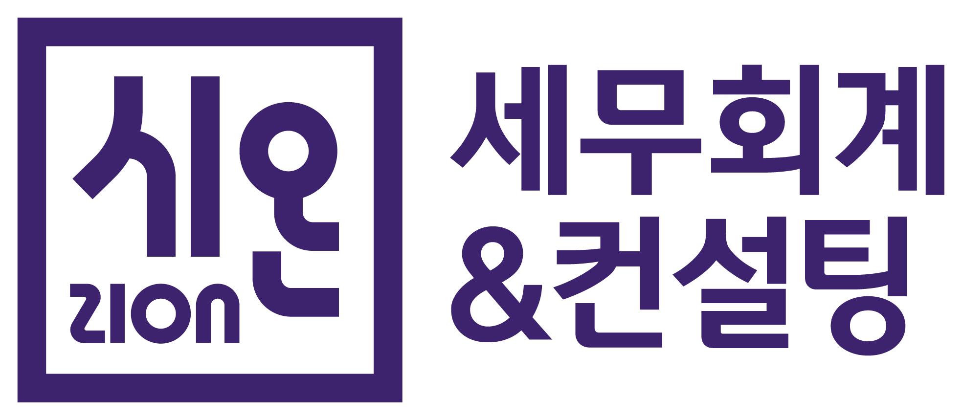 시온세무회계&컨설팅 로고