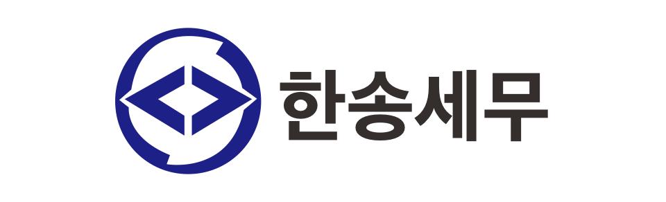 한송세무 김철현 세무사 로고