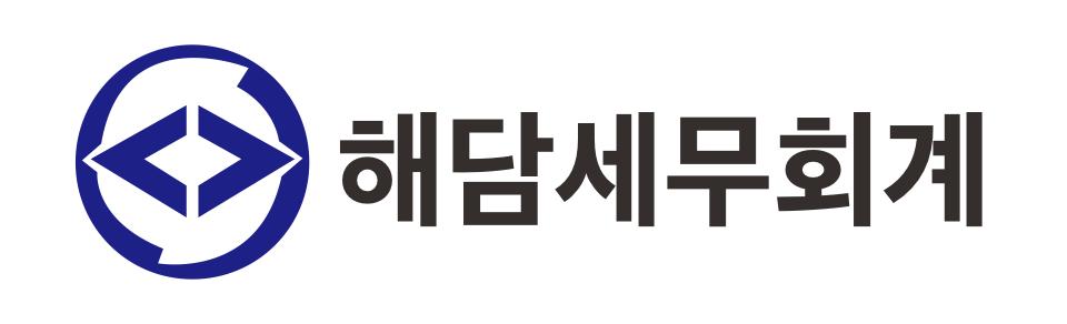 해담세무회계 로고