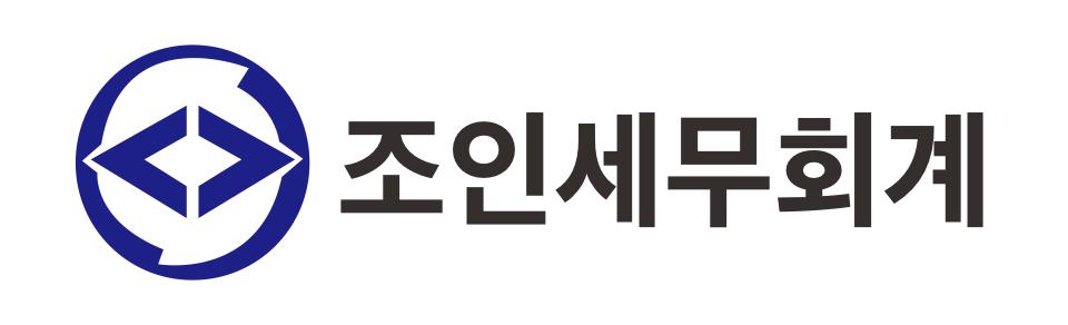 조인세무회계 로고