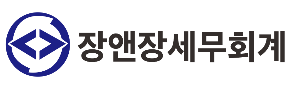 장앤장세무회계 로고