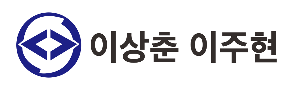 이상춘이주현세무회계사무소 로고