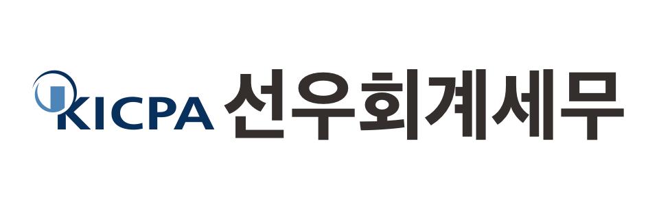 선우회계세무컨설팅 로고